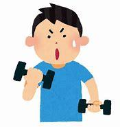 筋肉 いらすとや に対する画像結果